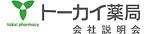img_seminar_tokai-150x34